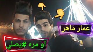 فلوووك رقم 2مولد #النبي #(ص) وعمار ماهر #اول مره يصلي Mohammad Bazooka