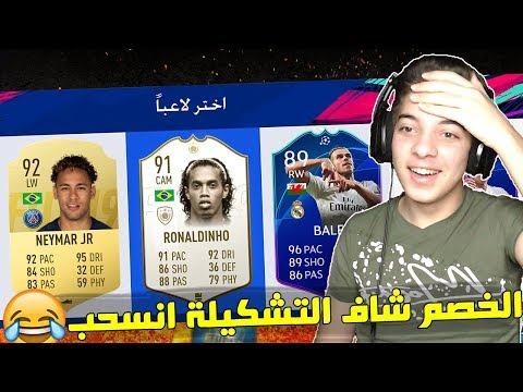 تحدي فوت درافت اختار اطول شعر ...!!! بيل ونيمار ومارسيلو 😍🔥 ...!!! فيفا 19 Fifa 19 I