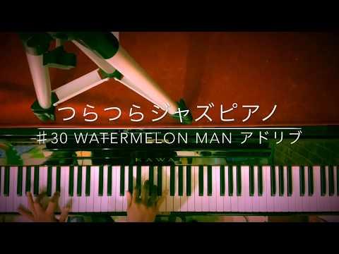 つらつらジャズピアノ ♯30 Watermelon Man アドリブ