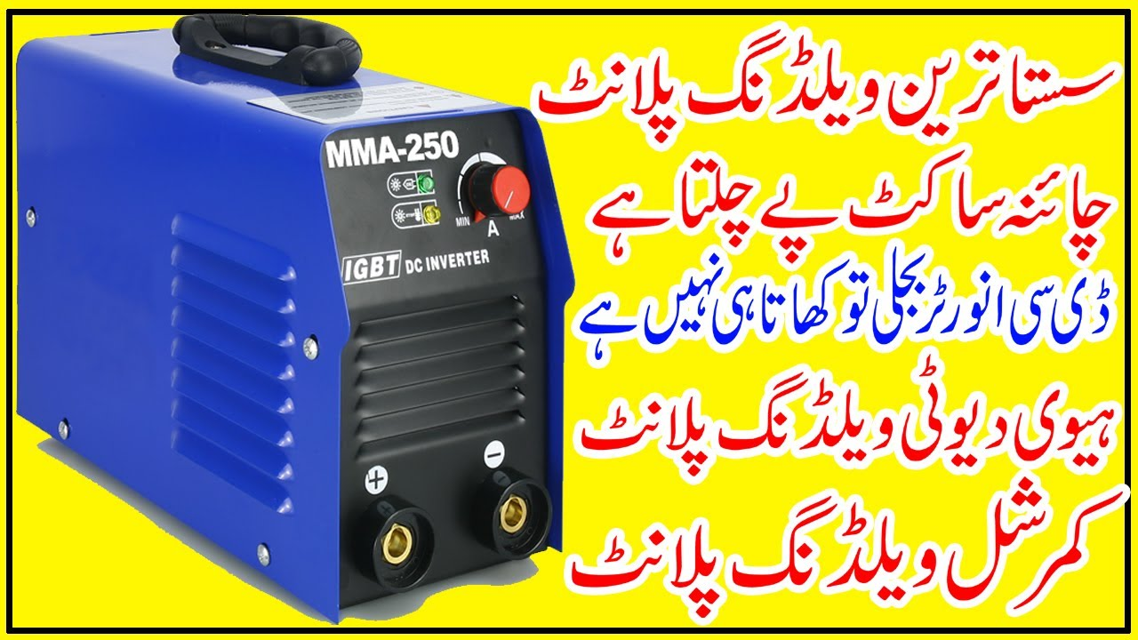 Welding Plant Unboxing Dc Inverter Best Welding Plant For Professionals Youtube