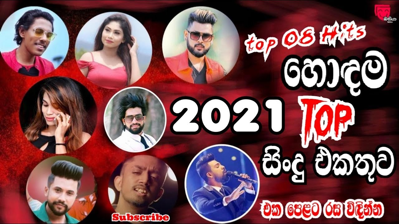 Best 08 Sinhala New Song 2021 | ( Sinhala New Song ) | Best 08 Sinhala Song | Aluth Sindu 2021