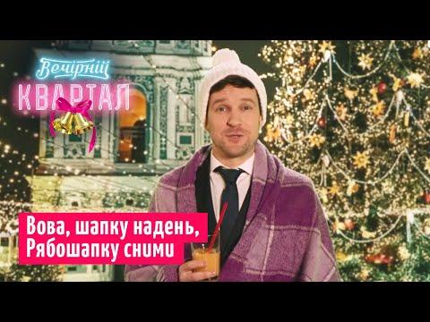 Трамп, Порошенко и Кличко поздравляют Зеленского с Новым Годом | Новогодний Вечерний Квартал 2020