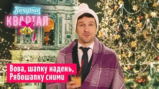 Трамп Порошенко и Кличко поздравляют Зеленского с Новым Годом Новогодний Вечерний Квартал 2020