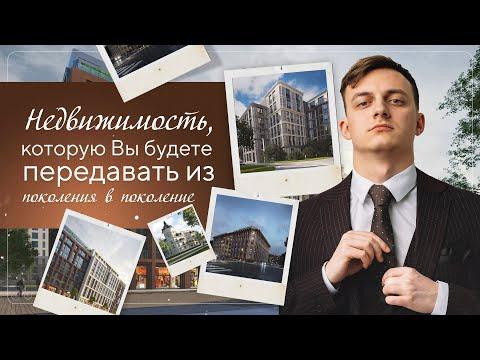 Недвижимость, которую Вы не захотите продавать | Элитная недвижимость Санкт-Петербурга