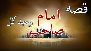Download Pashto new songs 2017| Qessa imam abu khanefa | waheed gul pashto new songs hd MP3 song and Music Video