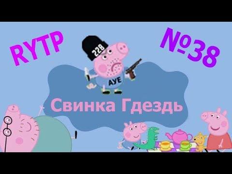 Свинка Гдездь 38 РИТП - Гроза