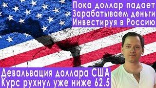 Смотреть видео Девальвация доллара США и рынок акций в России прогноз курса доллара евро рубля валюты на июль 2019 онлайн