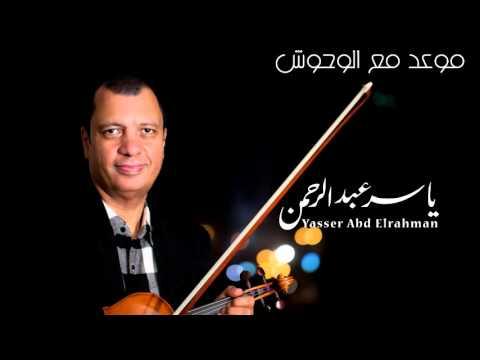 الموسيقار ياسر عبد الرحمن | موعد مع الوحوش - Appointment With Monsters 1 | Yasser Abdelrahman