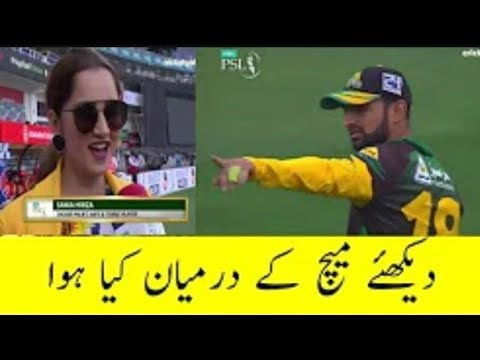 Sania Mirza Reaction On Shoaib Malik PSL 2018