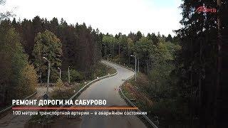 КРТВ. Ремонт дороги на Сабурово