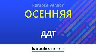 Осенняя - ДДТ (Karaoke version)