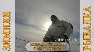 Зимняя рыбалка со льда окунь, ёрш, чебак озеро Большие Касли Челябинская область 12 03 2017