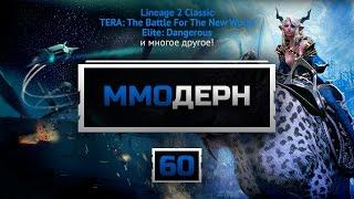 Скачать ММОдерн 60 Новости ММО игр TERA Ballistic Lineage 2 Classic Elite Dangerous