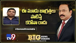 Big News Big Debate: Dr. Yakendra Reddy on coronavirus prevention - TV9
