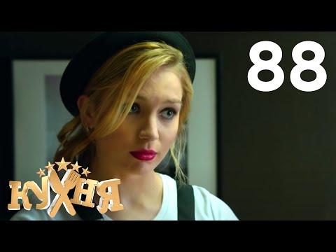 Кухня сериал кухня новые серии 2016