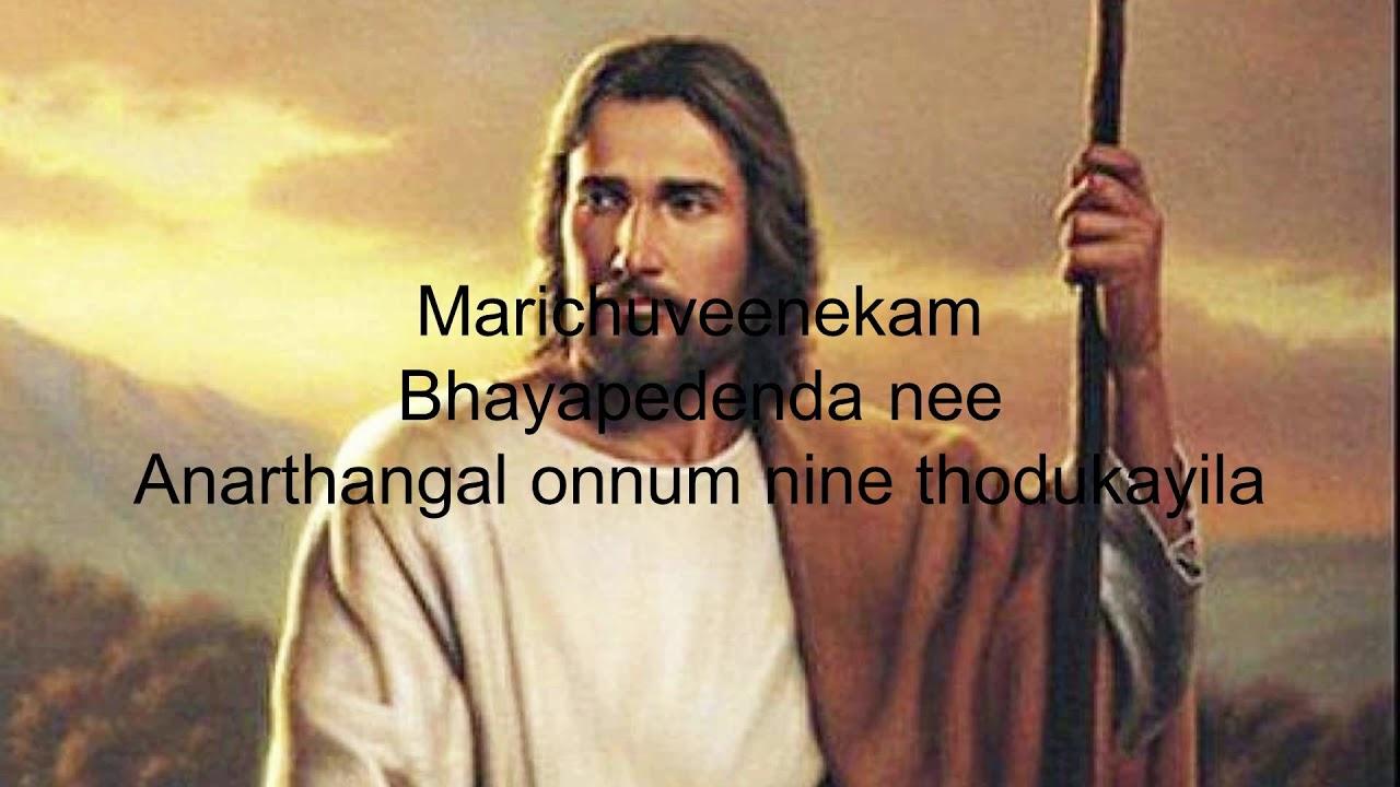 athunathante-maravil-karaoke-with-lyrics-malayalm-christian-devotional-lyrics