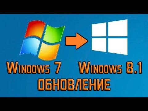 Обновление Windows 7 до 8.1 Pro