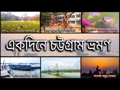 Chittagong Tour [HD 1080p]