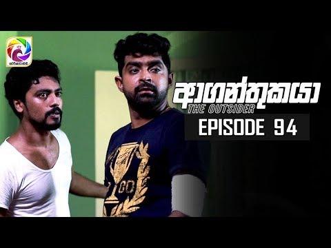 Aaganthukaya Episode 94 29th July 2019