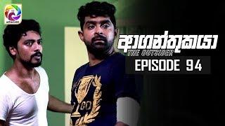 Aaganthukaya Episode 94|| 29th July 2019 Thumbnail