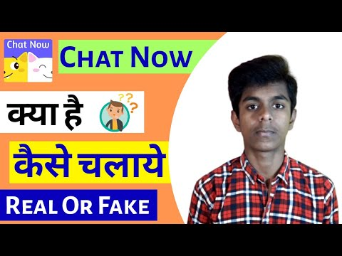 Chat Now App Kaise Chalaye | Chat Now App Free Kaise Chalaye | Chat Now App | Arman Ansari