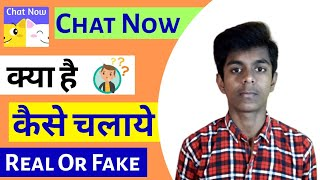 Get Chat Now App Real Or Fake Wallpapers