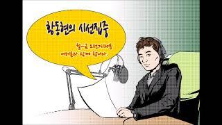 황동현의 시선집중_한국지역언론학회장 선임, 언론의 역할…