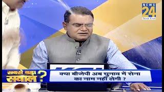 सबसे बड़ा सवाल : क्या बीजेपी अब चुनाव में सेना का नाम नहीं लेगी ?