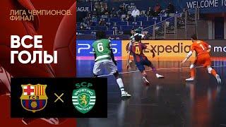 03 05 2021 Барселона Спортинг Все голы финала Лиги чемпионов