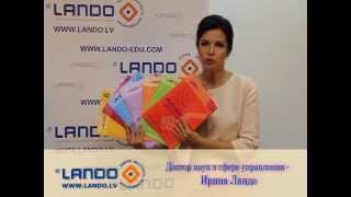 Ирина Ландо книги скачать бесплатно. Русский язык 5 класс. www.lando-edu.com