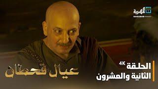 مسلسل عيال قحطان | الفنان حابس حسين و ديانا رحمة | الحلقة الثانية والعشرون4K