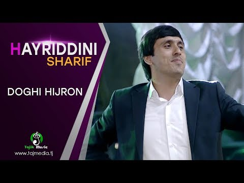 Хайриддини Шариф - Доги хичрон | Hayriddini Sharif - Doghi hijron