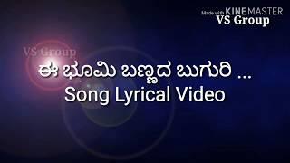 Ee Bhoomi Bannada Buguri // maribeda tayiya runava // Mahakshathriya // Lyrical video song