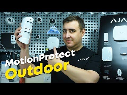 Обзор уличного датчика сигнализации Ajax MotionProtect Outdoor