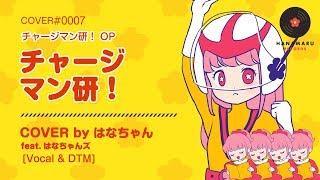 チャージマン研!のOP「チャージマン研!」の伴奏を作り、歌ってみたんDA☆...
