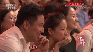 《中国文艺》 20200124 欢喜中国年 10:00| CCTV中文国际