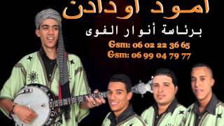 Amoud Oudaden 01 ( 2014) امود أودادن 01