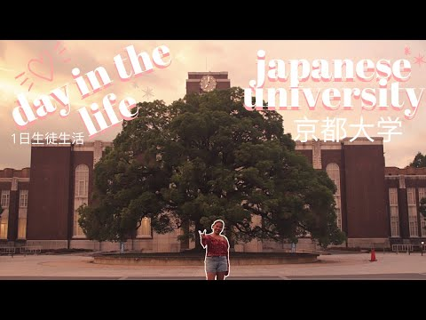 A Day in the Life at a Japanese University (exchange)   Kyoto University