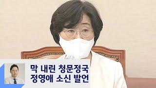 정영애, 여가부 장관 인사청문회…박원순·낙태죄 쟁점 / JTBC 정치부회의