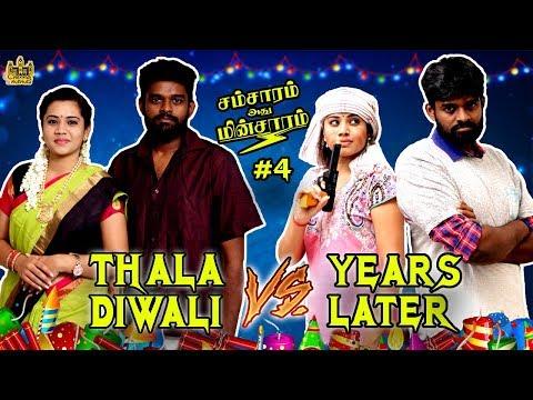 Thala Diwali Vs Years Later | Husband Vs Wife | Samsaram Athu Minsaram | Mini Series – #4