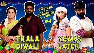 Thala Diwali Vs Years Later | Husband Vs Wife | Samsaram Athu Minsaram | Mini Series - #4