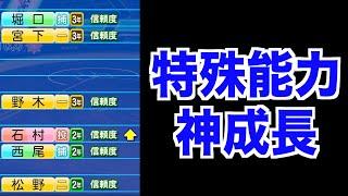 【最強の進歩】甲子園一回戦終了後にあの選手が神成長を遂げる【パワプロ2019 …