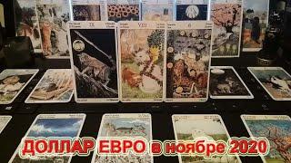 ДОЛЛАР ЕВРО в ноябре, когда покупать: совет карт Таро