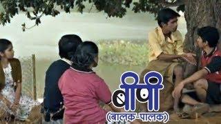 BP - Balak Palak - First Look - Upcoming Marathi Movie
