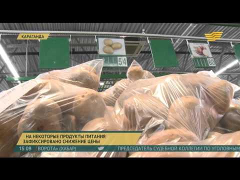 В Караганде зафиксировано снижение цены на некоторые продукты питания
