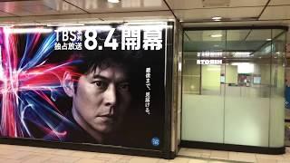 こちらが「2020年東京オリンピック」以前の表参道駅の貴重映像となりま...