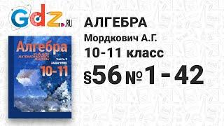 § 56 № 1-42 - Алгебра 10-11 класс Мордкович
