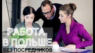 Работа в Польше БЕЗ посредников и агентств