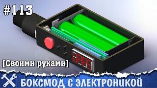 Боксмод своими руками на Arduino, GyverMOD v. 1.2