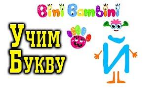 Bini Bambini: Супер Азбука для детей! Алфавит для малышей! Учим букву Й!